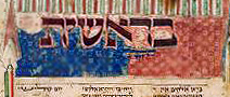 First page of Genesis (Hebrew: Bereshith) from Xanten Bible 1294 CE. Modified from on-line photo: New York Public LIbrary, http://exhibitions.nypl.org/threefaiths/node/19?highlight=1